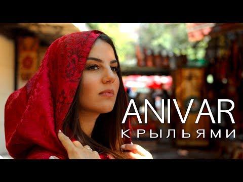ANIVAR - КРЫЛЬЯМИ (ПРЕМЬЕРА КЛИПА) 0+ - Видео онлайн