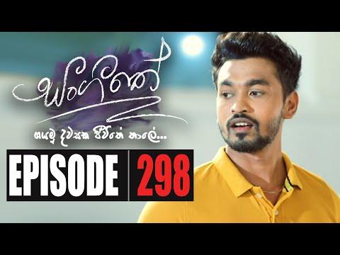 Sangeethe   Episode 298 01st April 2020