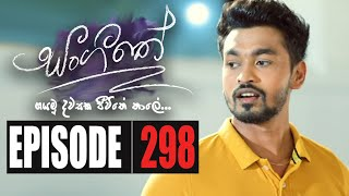Sangeethe | Episode 298 01st April 2020 Thumbnail