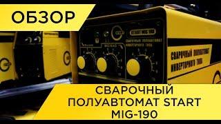 Сварочный полуавтомат Start Mig 190 (Обзор)