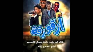مهرجان ازقو زقة غناء كبو وزيمو وكوتا وصلاح الحسينى توزيع دى جى زيمو