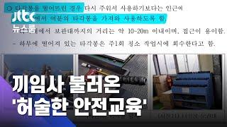 """[단독] """"참석 확인 서명만""""…40초 만에 끝나는 '허술한 안전교육' / JTBC 뉴스룸"""