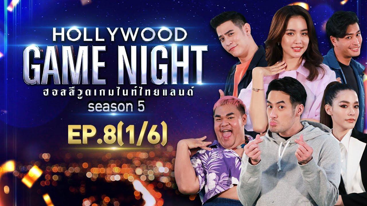 HOLLYWOOD GAME NIGHT THAILAND S.5 | EP.8 จีน่า,บอย,ปิงปองVSโบว์,ปั้นจั่น,พอร์ช [1/6] | 27.06.64