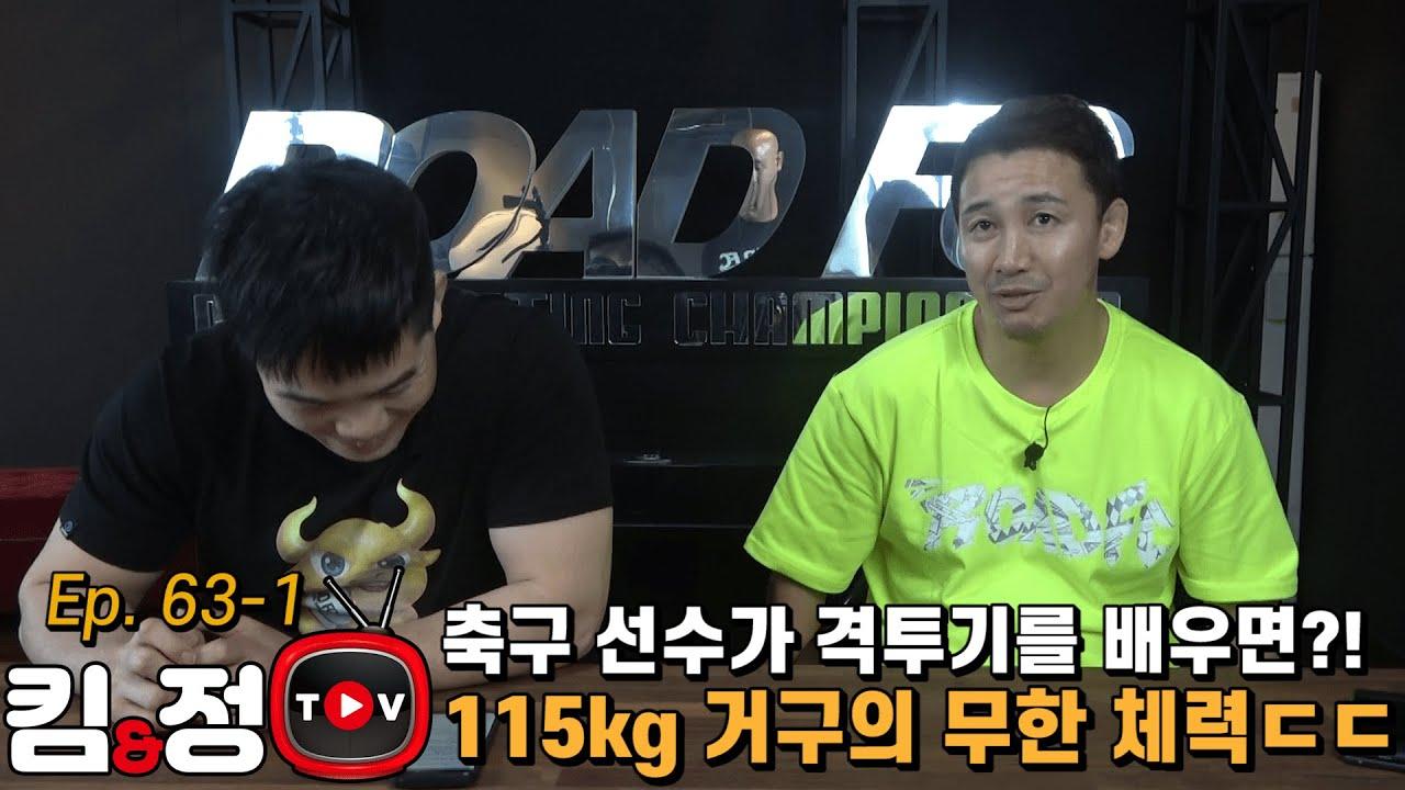 축구 선수가 격투기를 배우면?! 115kg 거구의 무한 체력ㄷㄷ [킴앤정TV Ep. 63-2]