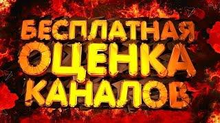 ⛔ СТРИМ БЕСПЛАТНЫЙ ПИАР ⛔ ВЗАИМКИ / ВЗАИМНЫЕ ПОДПИСКИ / ОЦЕНКА КАНАЛА /