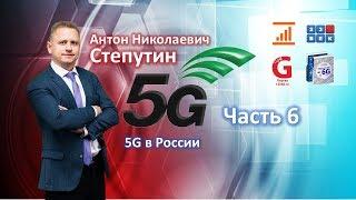 5G в России (Лекция по 5G. Часть 6) Антон Степутин
