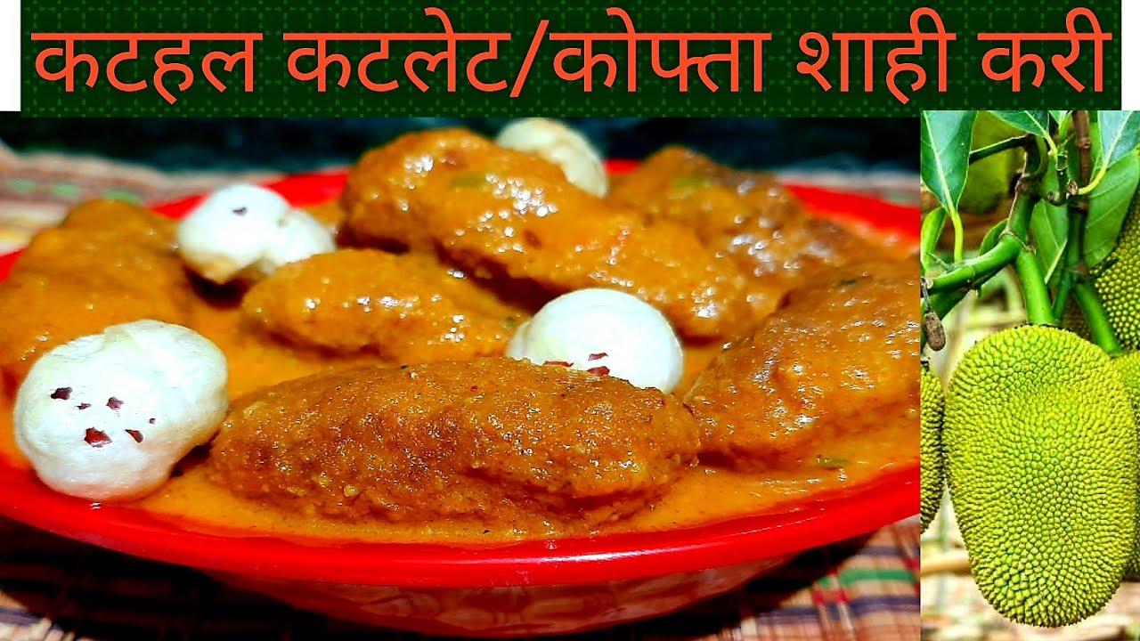 कटहल कटलेट से बनी शाही मखाना करी..kathal kofta curry...