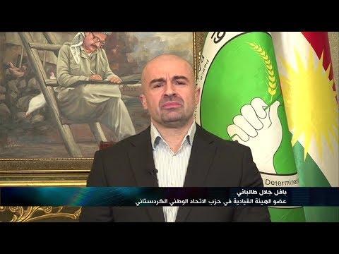 - بلا قيود - مع بافل طالباني عضو الهيئة القيادية في حزب الاتحاد الوطني الكردستاني  - نشر قبل 14 دقيقة