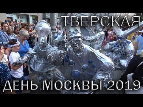 ДЕНЬ ГОРОДА МОСКВЫ 2019. ЧТО ПРОИСХОДИЛО НА ТВЕРСКОЙ. MOSCOW CITY DAY 2019