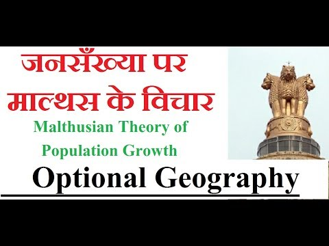 Malthus - Theory Of Population in Hindi UPSC PCS Other