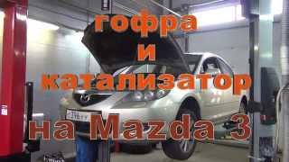Катализатор  Mazda 3 . Катализатор  на Mazda 3   в Петербурге.