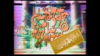 1989年10月05日OA ノーカット 番宣まではHiBandBeta 本編はEDBetaですが...