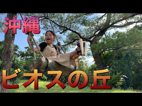 沖縄④ビオスの丘
