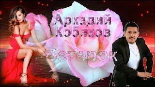 Аркадий Кобяков Ветерок