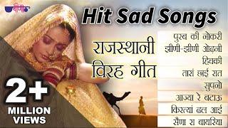 Hit Sad Songs | Rajasthani Songs | Virah Geet | Top Rajasthani Sad Song