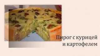 Кулинарные рецепты Основного блюда Пирог с курицей и картофелем