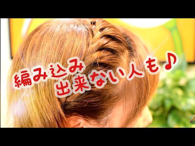 超簡単!ねじるだけ☆浴衣にも☆【ショートでもボブでも☆ヘアアレンジ】自分で簡単ヘアアレンジ Hair