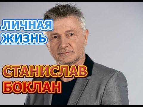 Станислав Боклан - биография, личная жизнь, жена, дети. Актер сериала Папик