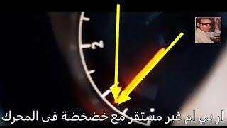شرح اسباب المحتملة و الحل لمشكلة تذبذب عداد RPM - AUTO-MOTO@Mecanique Mokhtar Tunsie