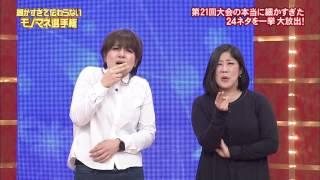 細かすぎて伝わらないモノマネ選手権 日本エレキテル連合 2015-4-23 thumbnail