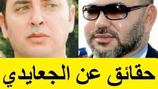 Body Guard Du Roi Mohammed 6 - حقائق عن الجعايدي حارس الملك قد تسمعها لأول مرة