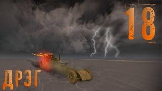 Fuel №18 (Дрэг)