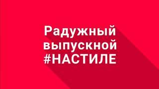 Выпускной с Фьёком На стиле!