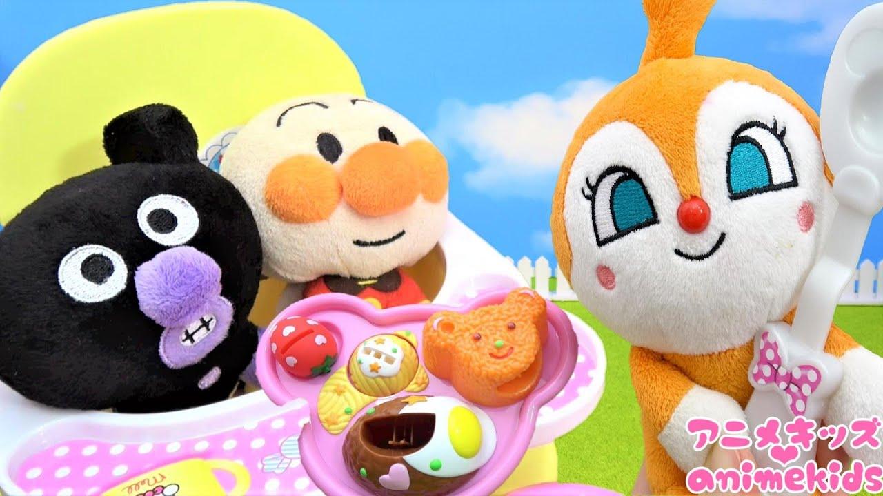 アンパンマン おもちゃ  アニメ ドキンちゃん あかちゃんのおせわをするよ! アンパンマンあかちゃん バイキンマンあかちゃん おこさまランチ アニメキッズ