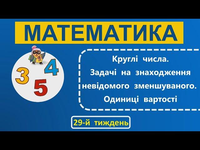 1 клас. Математика. Круглі числа.