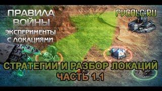 Стратегии и разбор локаций часть 1.1 в Игре Правила войны