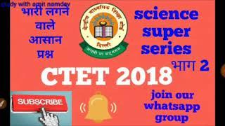 CTET 2018/ SCIENCE SUPER SERIES PART 2 /कर लो सीटेट की तैयारी
