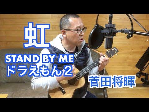 菅田将暉〜虹」映画【stand-by-me-ドラえもん2】ウクレレ弾き語゚/covered-by-hiroki