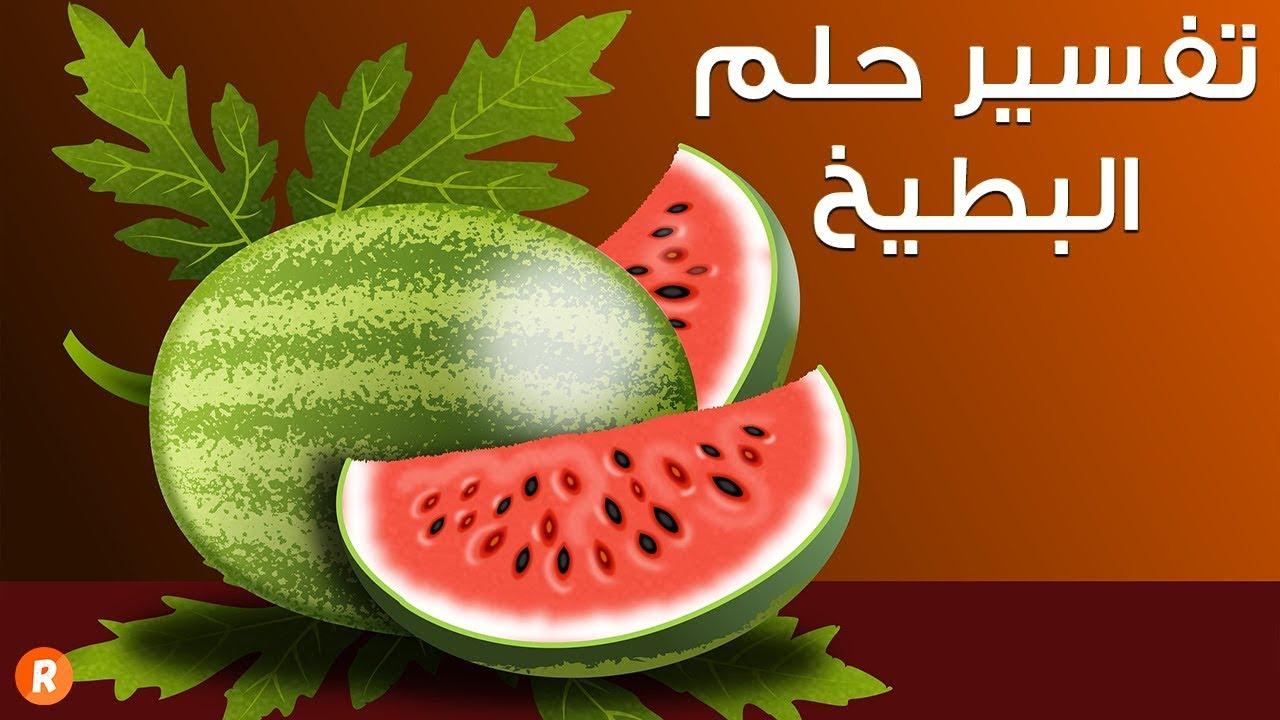 تفسير حلم البطيخ معنى رؤية البطيخ في الحلم سلسلة تفسير الأحلام