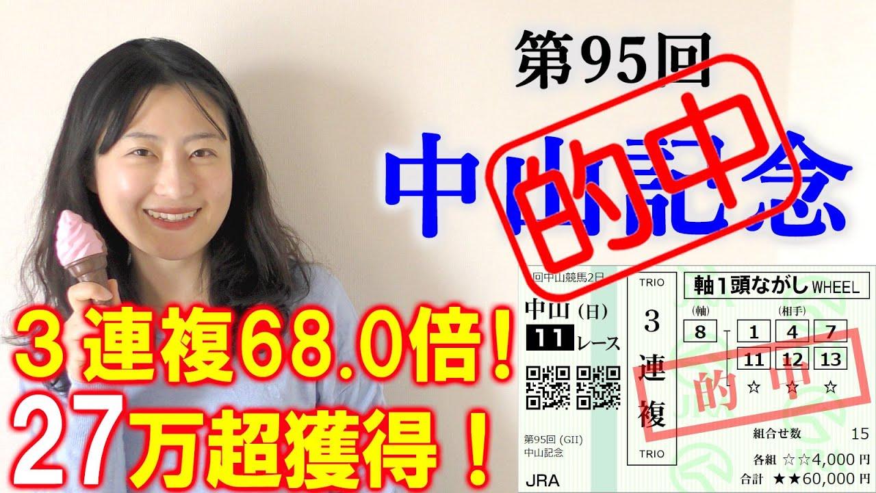 【競馬】中山記念  2021 予想(マーガレットSは◎〇△で単勝1点&3連複40.1倍的中!) ヨーコヨソー