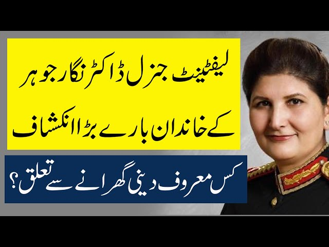 Pakistan Army First Female Lieutenant General | Who Is Nigar Johar?