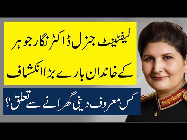 Pakistan Army First Female Lieutenant General | Who Is Nigar Johar?