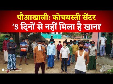 Kishanganj के पौआखाली में Quarantine सेंटर बेहाल, 5 दिनों से भूखे प्यासे हैं लोग | Khabar Seemanchal
