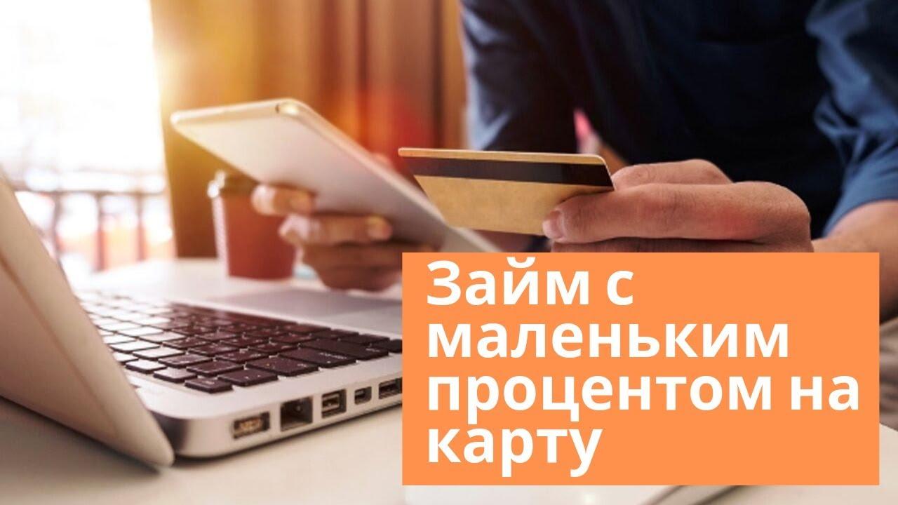 Взять кредит онлайн с маленьким процентом