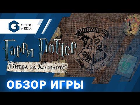 ГАРРИ ПОТТЕР БИТВА ЗА ХОГВАРТС - ОБЗОР настольной игры Harry Potter Hogwarts Battle от Geek Media