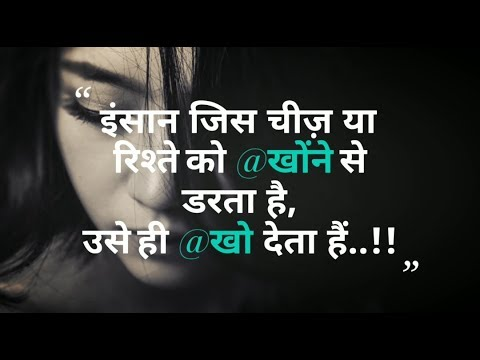 Fact Quotes About Love Life Quotes 2018 Hindi Youtube