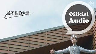 Repeat youtube video 炎亞綸Aaron Yan [擋不住的太陽] Official Audio (三立周五華劇「就是要你愛上我」片尾曲)