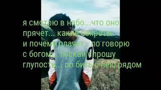 Игор - Крид | Берегу | (Текст)
