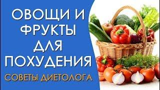 Как съедать 500 грамм овощей каждый день. Овощи и фрукты для похудения. Советы диетолога