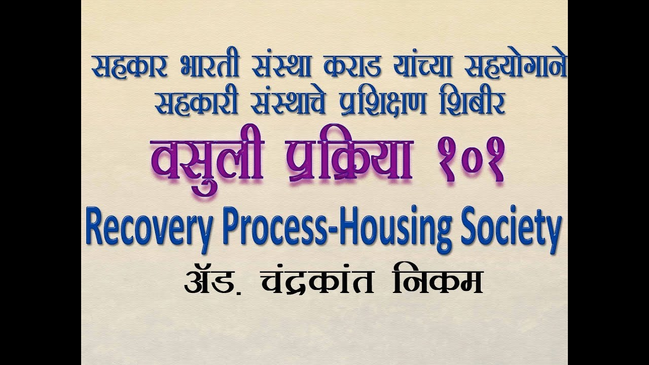 Recovery Process Cooperative Housing Society : Adv.chandrakant Nikam