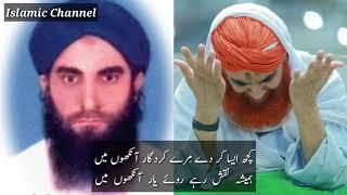 Kuch Aisa Kar Day Mere Kirdgar Aankhon Mein With Urdu Lyrics By Haji Muhammad Mushtaq Attar Qadri