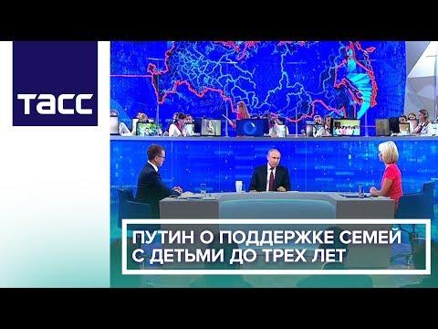 Путин о поддержке семей с детьми до трех лет