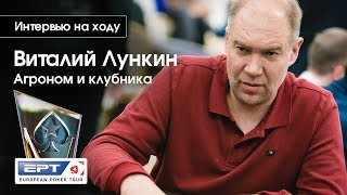 Вью на ходу: Виталий Лункин агроном и любитель клубнички