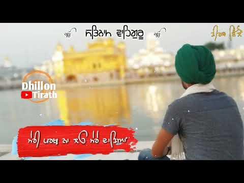 ਮੇਰੀ ਪਰਖ ਨਾ ਲਓ ਮੇਰੇ ਦਾਤਿਆਂ (Meri Parkh Na Lao Mere Dateya) (Full Song) || New Punjabi Dharmik Song.