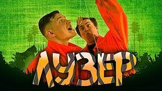 ЛУЗЕР VS ГРИНПИС [4 сезон, 6 серия]