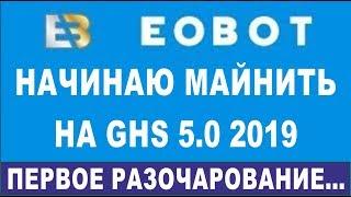 EOBOT 2019: Майнинг на GHS 5 0! Выгодно ли вкладывать в EOBOT?